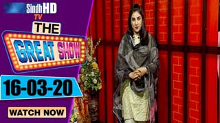 The Great Show – 16-03-2020
