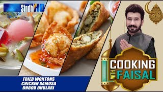 Cooking with Faisal – 21-05-2020