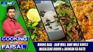 Cooking with Faisal – 18-06-2020