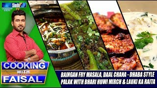 Cooking with Faisal – 19-06-2020