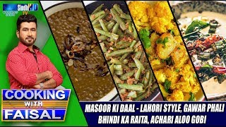 Cooking with Faisal – 20-06-2020