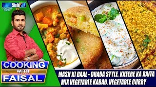 Cooking with Faisal – 21-06-2020