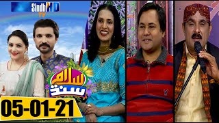 Salam Sindh | 05-01-2021