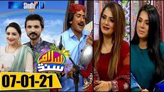 Salam Sindh | 07-01-2021