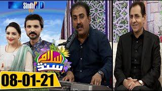 Salam Sindh | 08-01-2021
