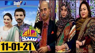 Salam Sindh | 11-01-2021