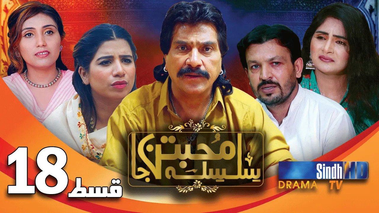 Silsila Muhabbatun Ja - Episode 18