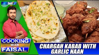 Cooking with Faisal – 19-02-2021