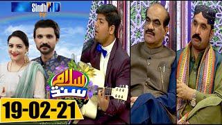 Salam Sindh | 19-02-2021