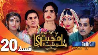 Silsila Muhabbatun Ja - Episode 20