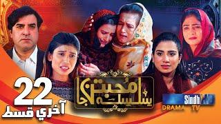 Silsila Muhabbatun Ja - Episode 22