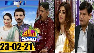 Salam Sindh | 23-02-2021