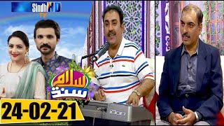 Salam Sindh | 24-02-2021