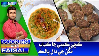 Cooking with Faisal – 25-02-2021