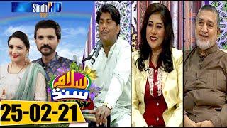 Salam Sindh | 25-02-2021