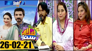Salam Sindh | 26-02-2021