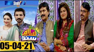 Salam Sindh   05-04-2021