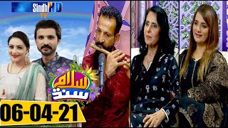Salam Sindh   06-04-2021