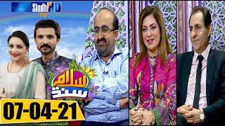 Salam Sindh   07-04-2021