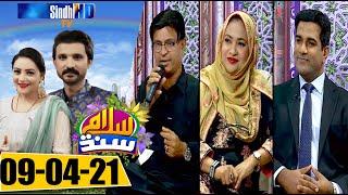 Salam Sindh   09-04-2021