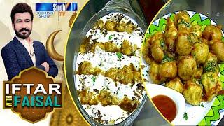 Iftar with Faisal – 17-04-2021