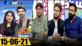 Salam Sindh   15-06-2021