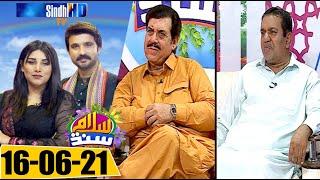 Salam Sindh   16-06-2021