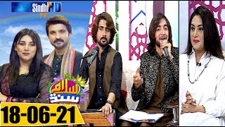 Salam Sindh   18-06-2021