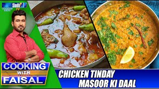 Cooking with Faisal – 19-06-2021