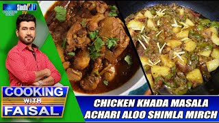 Cooking with Faisal – 20-06-2021