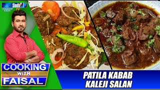 Cooking with Faisal – 09-07-2021