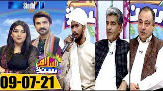 Salam Sindh | 09-07-2021
