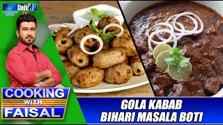 Cooking with Faisal – 11-07-2021
