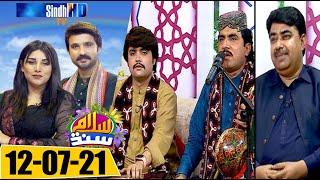 Salam Sindh | 12-07-2021