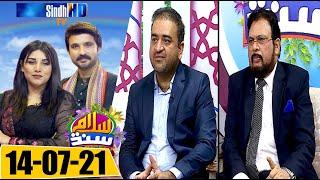 Salam Sindh | 14-07-2021