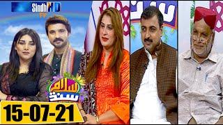 Salam Sindh | 15-07-2021
