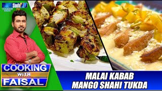Cooking with Faisal – 15-07-2021