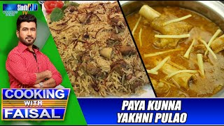 Cooking with Faisal – 16-07-2021