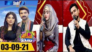 Salam Sindh | 03/09/2021
