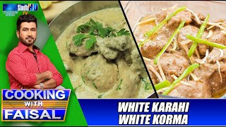Cooking with Faisal – 18-09-2021