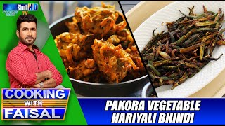 Cooking with Faisal – 19-09-2021