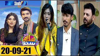 Salam Sindh | 20/09/2021
