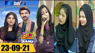 Salam Sindh | 23/09/2021
