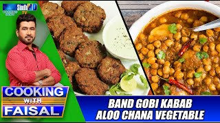 Cooking with Faisal – 09-10-2021