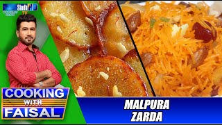 Cooking with Faisal – 15-10-2021