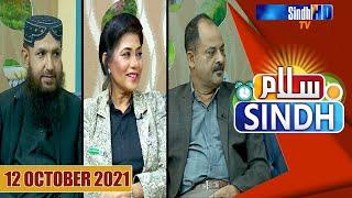 Salam Sindh | 12/10/2021