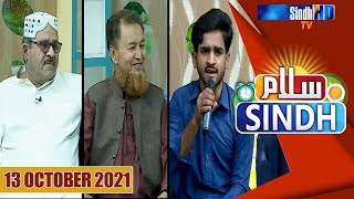 Salam Sindh | 13/10/2021